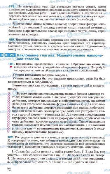 Підручники Російська мова 7 клас сторінка 72