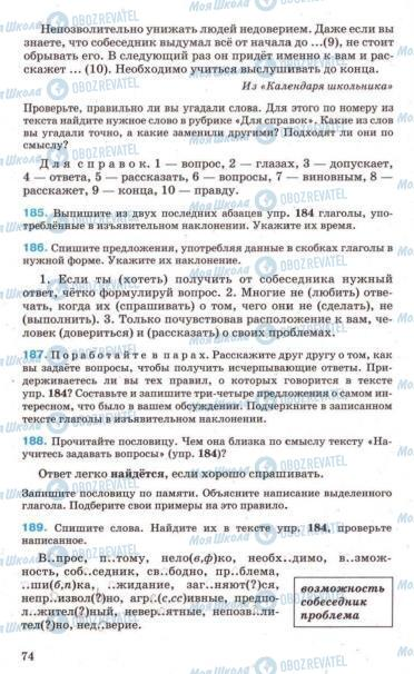Підручники Російська мова 7 клас сторінка 74