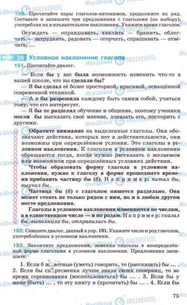 Підручники Російська мова 7 клас сторінка 75