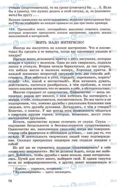 Підручники Російська мова 7 клас сторінка 76