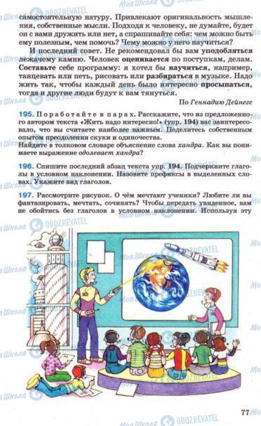 Підручники Російська мова 7 клас сторінка 77