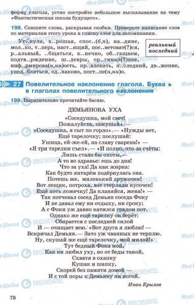 Підручники Російська мова 7 клас сторінка 78