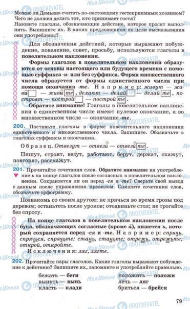 Підручники Російська мова 7 клас сторінка 79