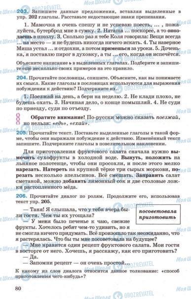 Підручники Російська мова 7 клас сторінка 80