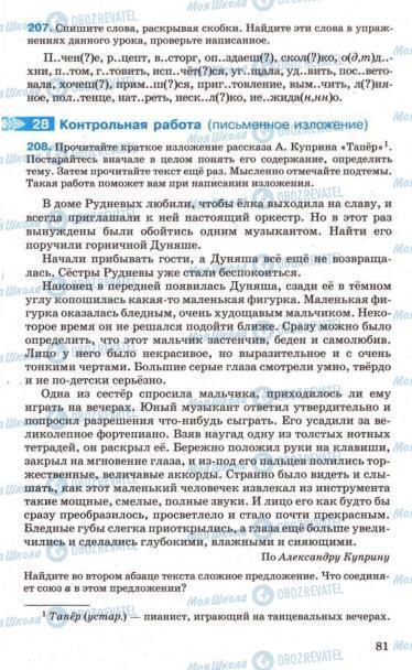 Підручники Російська мова 7 клас сторінка 81