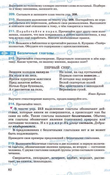 Підручники Російська мова 7 клас сторінка 82
