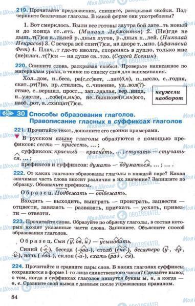 Підручники Російська мова 7 клас сторінка 84