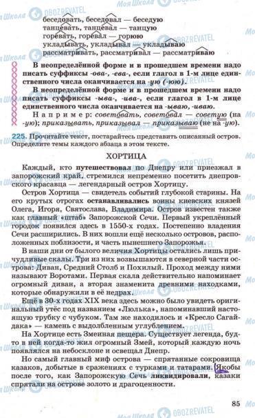 Підручники Російська мова 7 клас сторінка 85