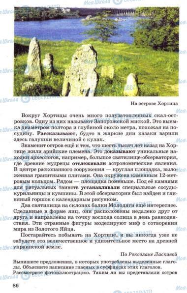 Підручники Російська мова 7 клас сторінка 86