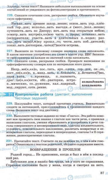 Підручники Російська мова 7 клас сторінка 87