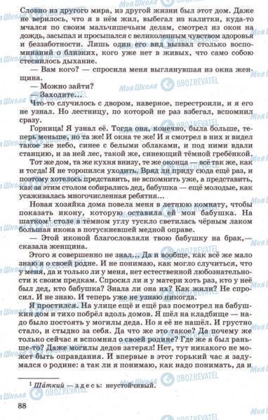 Підручники Російська мова 7 клас сторінка 88