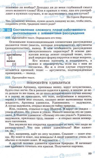 Підручники Російська мова 7 клас сторінка 89