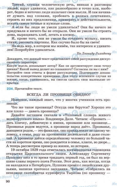 Підручники Російська мова 7 клас сторінка 90