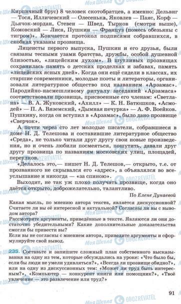 Підручники Російська мова 7 клас сторінка 91