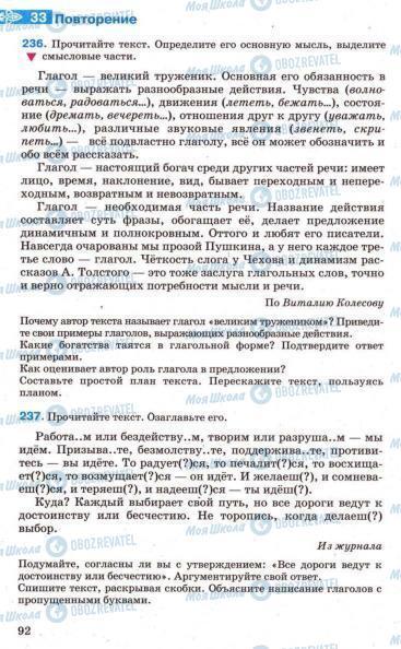 Підручники Російська мова 7 клас сторінка 92