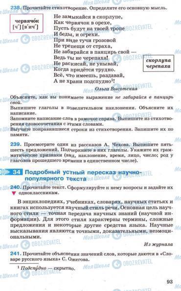 Підручники Російська мова 7 клас сторінка 93