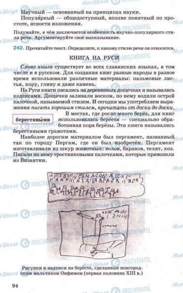 Підручники Російська мова 7 клас сторінка 94