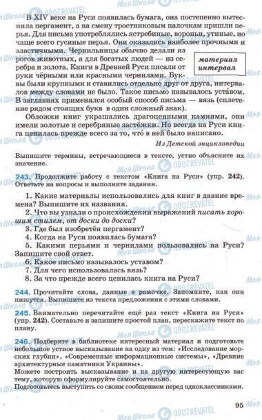 Підручники Російська мова 7 клас сторінка 95