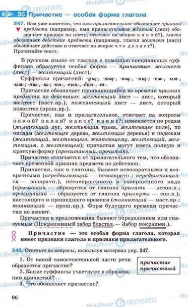 Підручники Російська мова 7 клас сторінка 96