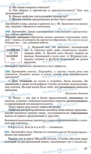Підручники Російська мова 7 клас сторінка 97