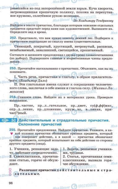 Підручники Російська мова 7 клас сторінка 98