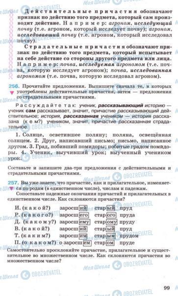 Підручники Російська мова 7 клас сторінка 99