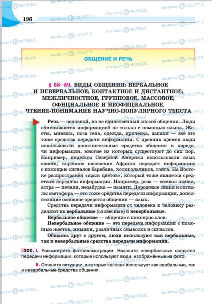 Учебники Русский язык 7 класс страница 196