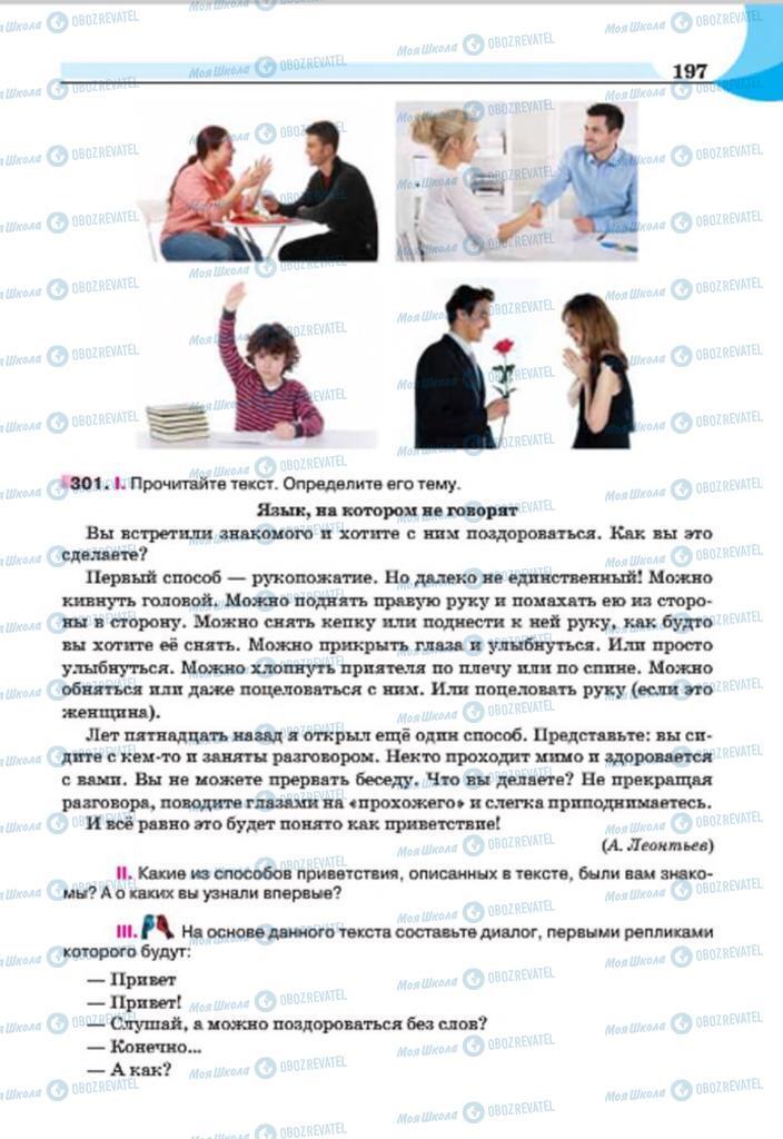 Учебники Русский язык 7 класс страница  197