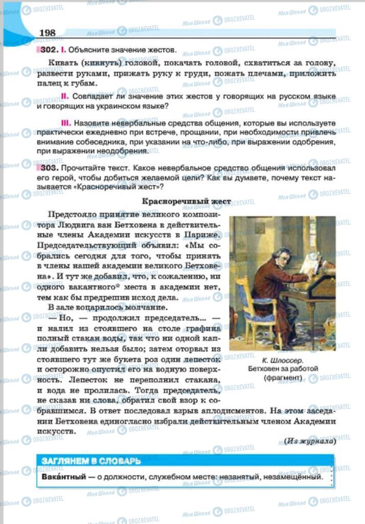 Учебники Русский язык 7 класс страница 198