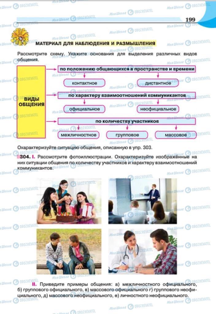 Підручники Російська мова 7 клас сторінка 199