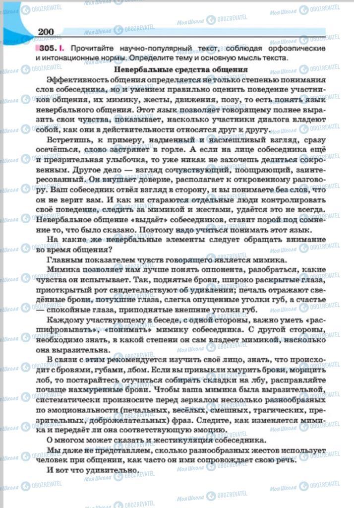 Учебники Русский язык 7 класс страница 200