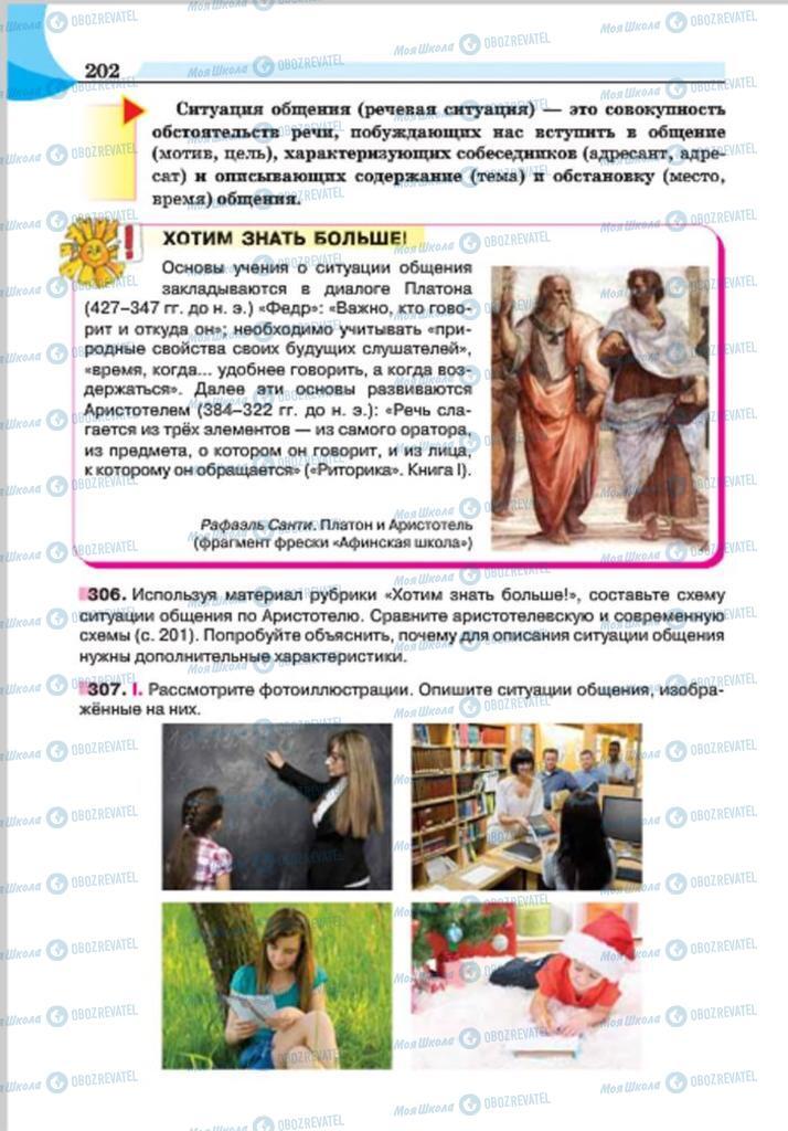 Учебники Русский язык 7 класс страница 202