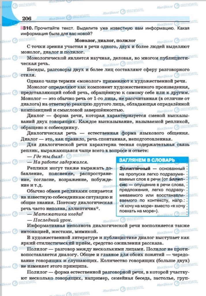 Учебники Русский язык 7 класс страница 206