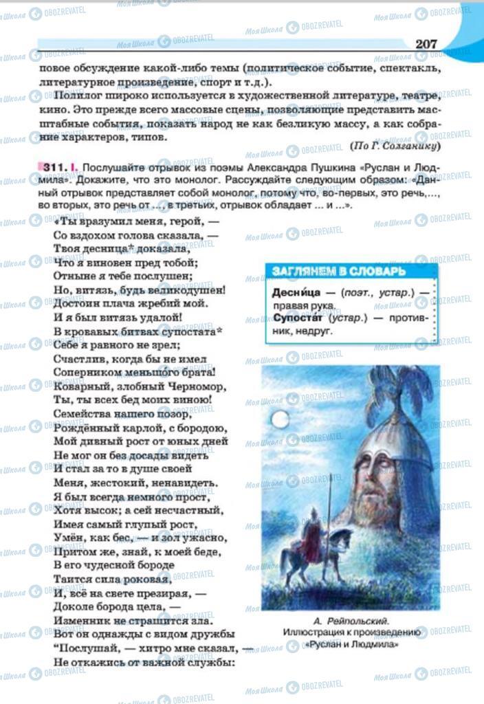Учебники Русский язык 7 класс страница 207