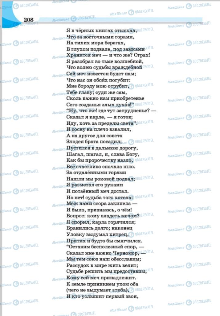 Учебники Русский язык 7 класс страница 208