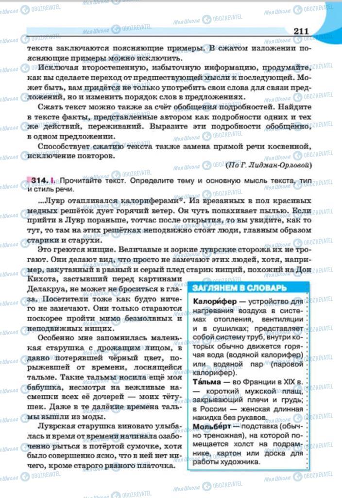 Учебники Русский язык 7 класс страница 211