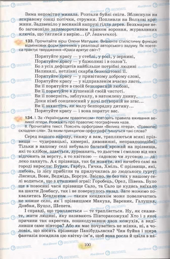 Учебники Укр мова 11 класс страница 100