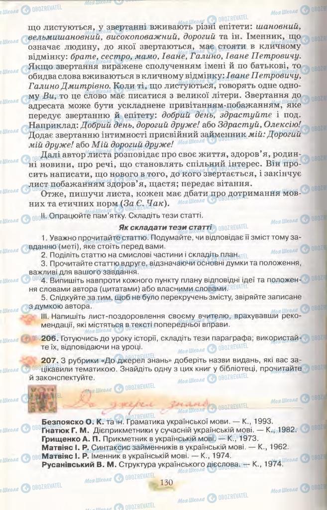 Учебники Укр мова 11 класс страница 130