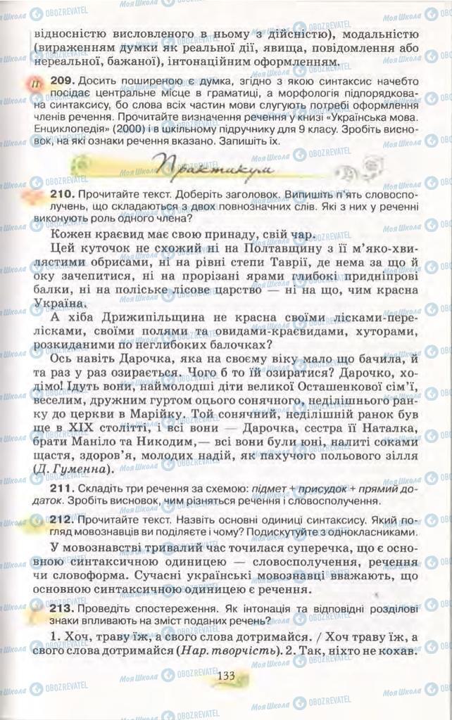 Учебники Укр мова 11 класс страница 133