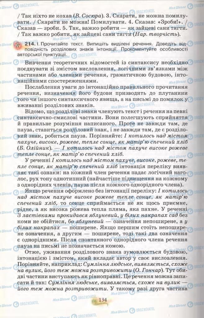 Учебники Укр мова 11 класс страница 134