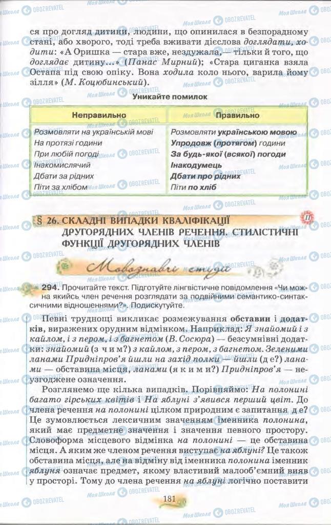 Учебники Укр мова 11 класс страница  181