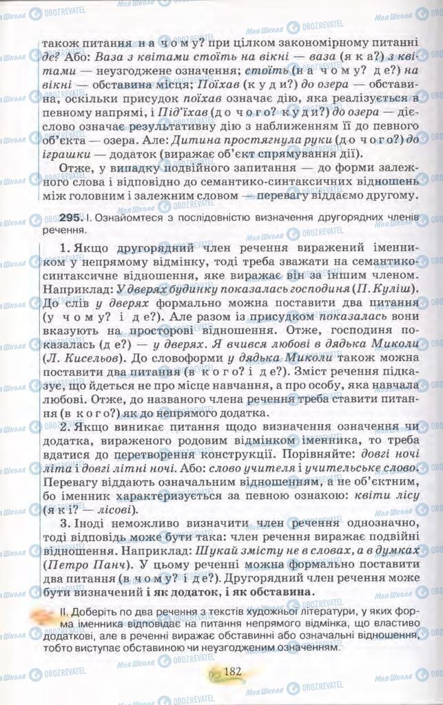 Підручники Українська мова 11 клас сторінка 182