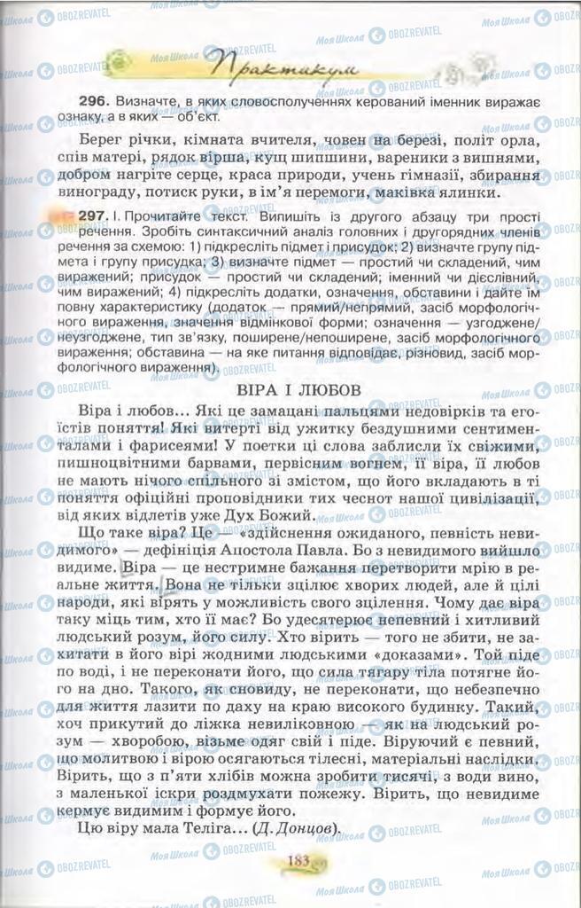 Учебники Укр мова 11 класс страница 183