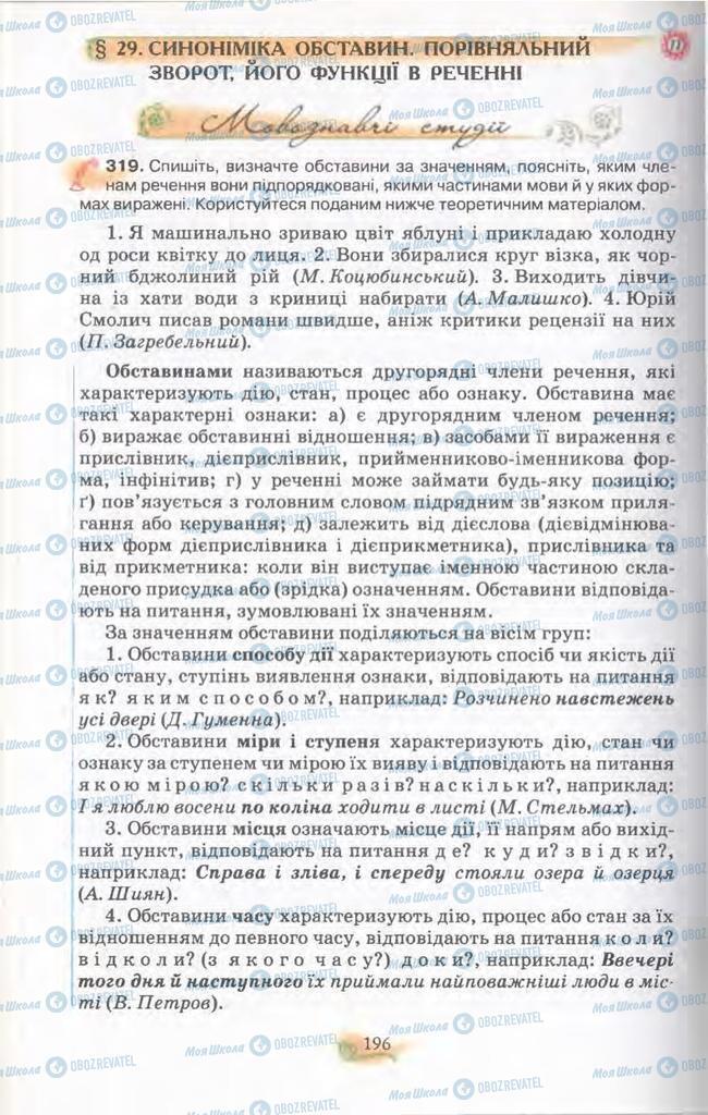 Підручники Українська мова 11 клас сторінка  196