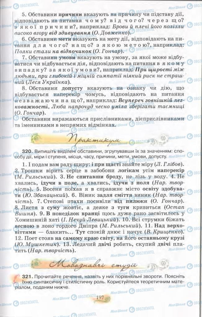 Підручники Українська мова 11 клас сторінка 197