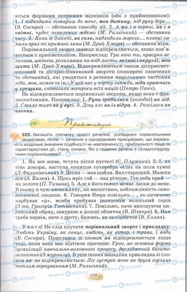 Підручники Українська мова 11 клас сторінка 199