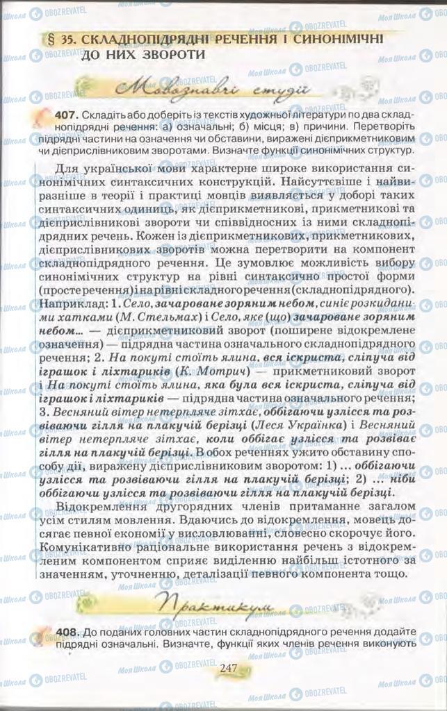 Учебники Укр мова 11 класс страница  247