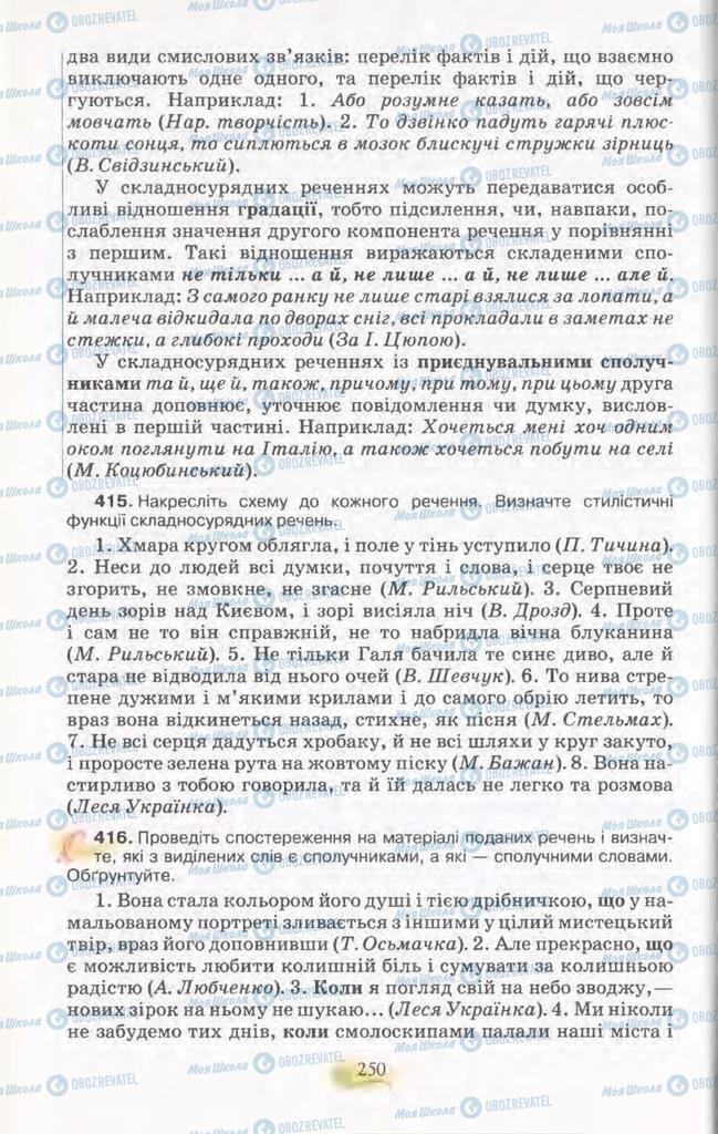 Підручники Українська мова 11 клас сторінка 250