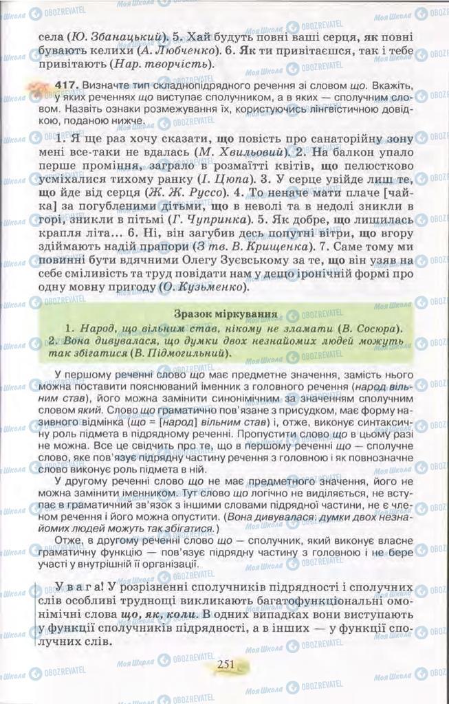 Підручники Українська мова 11 клас сторінка 251