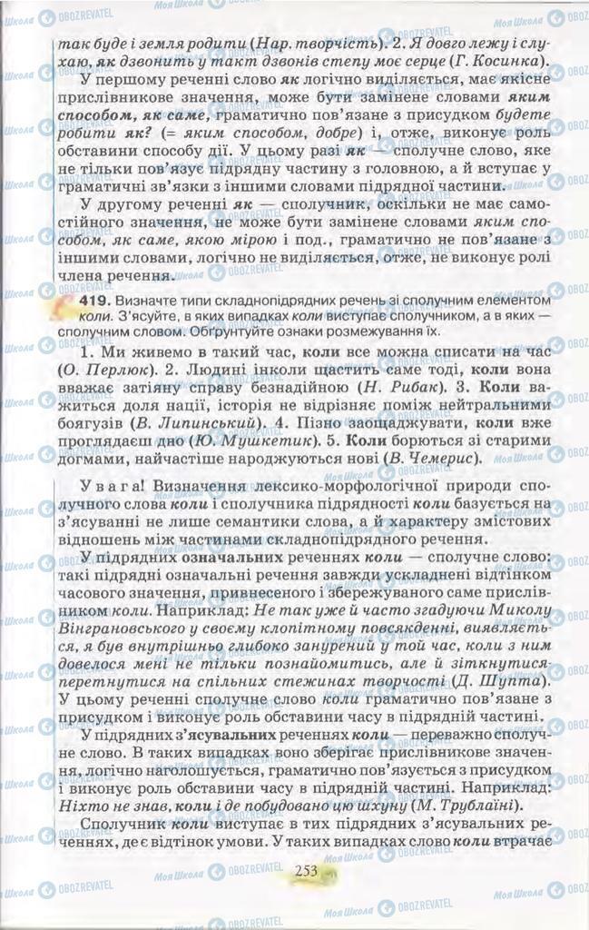 Учебники Укр мова 11 класс страница 253
